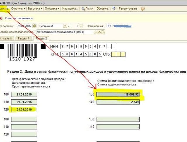 Материальная помощь в 6-НДФЛ: как отразить, пример заполнения