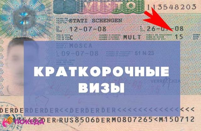 Что такое виза и для чего нужна, сколько стоит и как получить, правила оформления и другие особенности