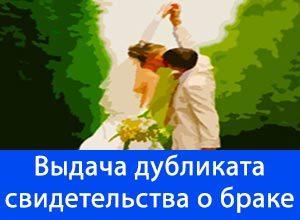 Как восстановить свидетельство о браке: процедура получения дубликата документа