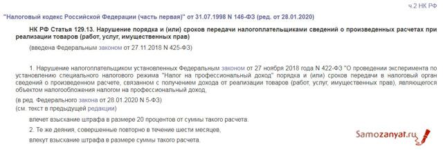 Штрафы для самозанятых граждан: за что будут штрафовать, кого и в каком размере