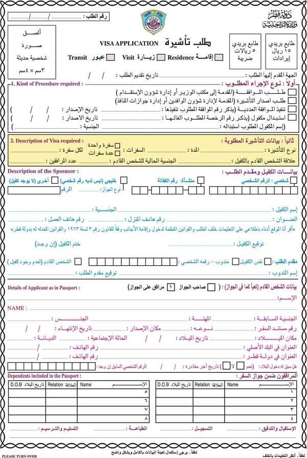 Виза в Катар в 2020 году: правила оформления, стоимость и другие особенности