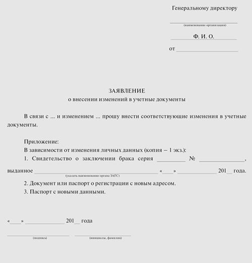 Изменение фамилии в трудовой книжке (после замужества, прочее) в 2020 году: образец записи, как правильно внести, правила оформления смены