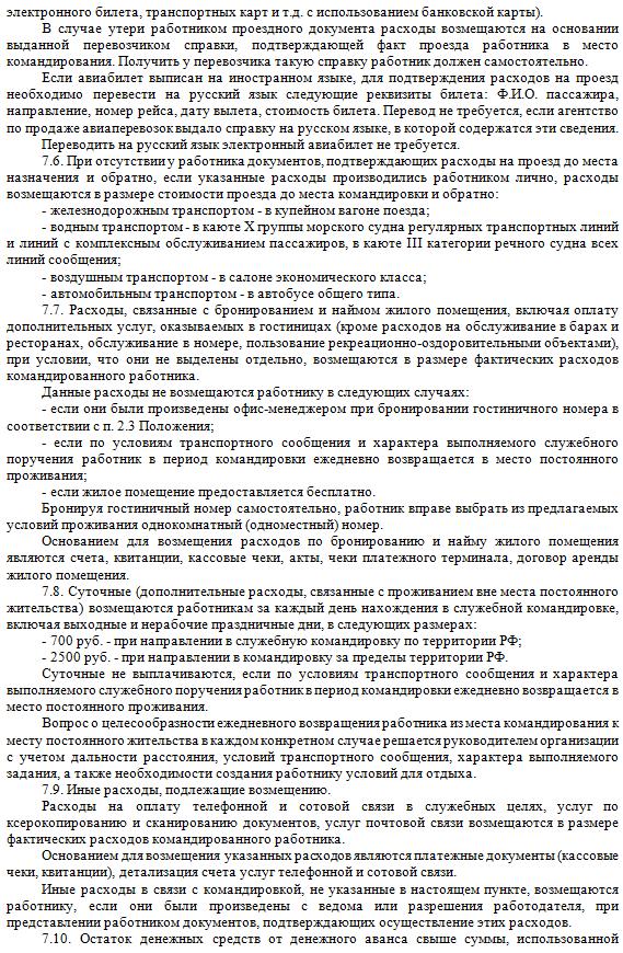 Положение о служебных командировках: обязательно ли, образец 2020 года, приказ об утверждении