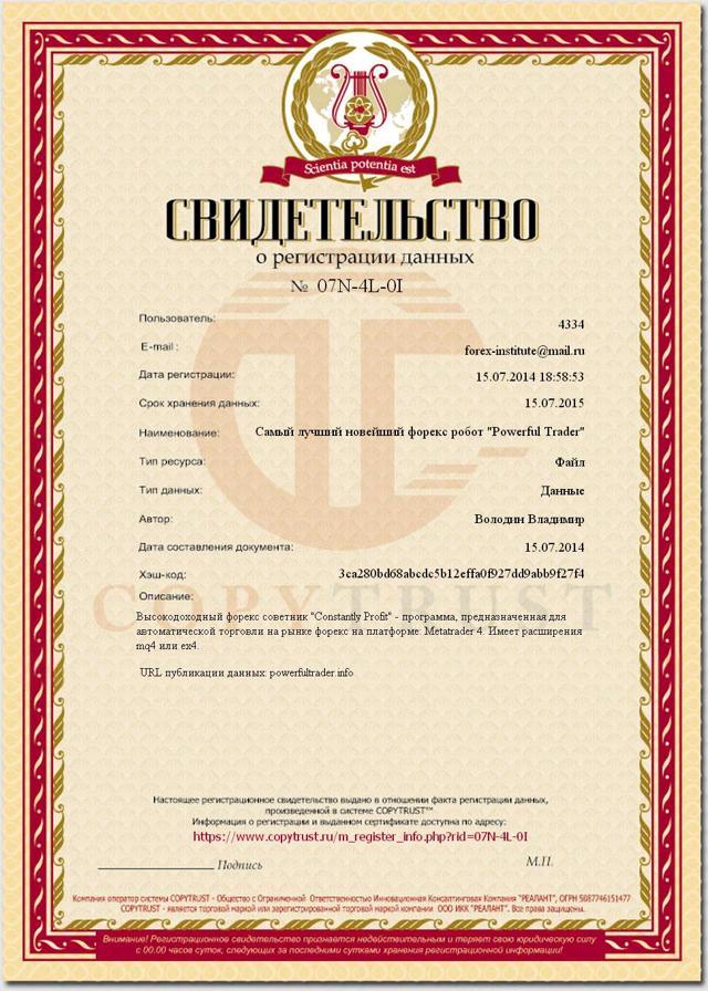 Как зарегистрировать авторские права: как и где оформить, порядок регистрации, как подтвердить авторство