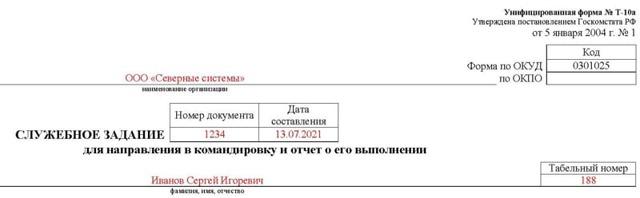 Служебная записка на командировку: понятие, как оформить, пример и образец 2020 года, бланк, кто подписывает, сроки подачи