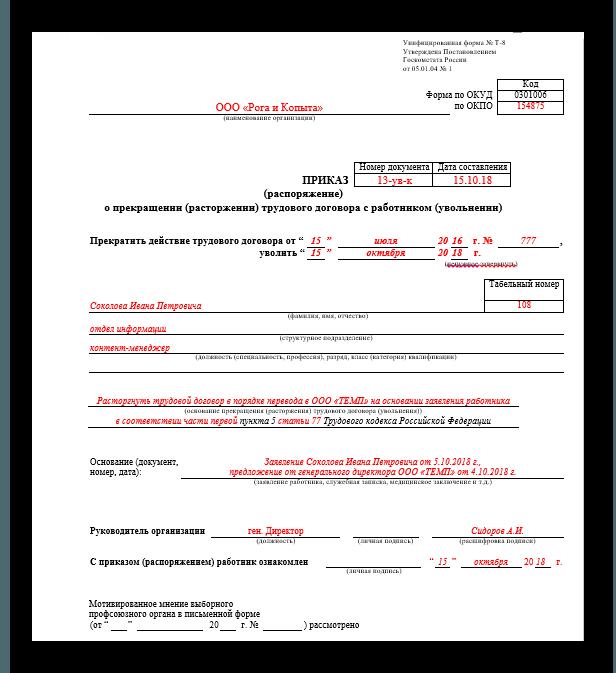 Увольнение в порядке перевода в другую организацию: алгоритм действий, правила и особенности оформления, плюсы и минусы, нюансы