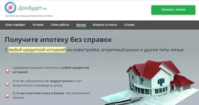 Военная ипотека в Сбербанке: условия и порядок предоставления, особенности, преимущества, необходимые документы и иное