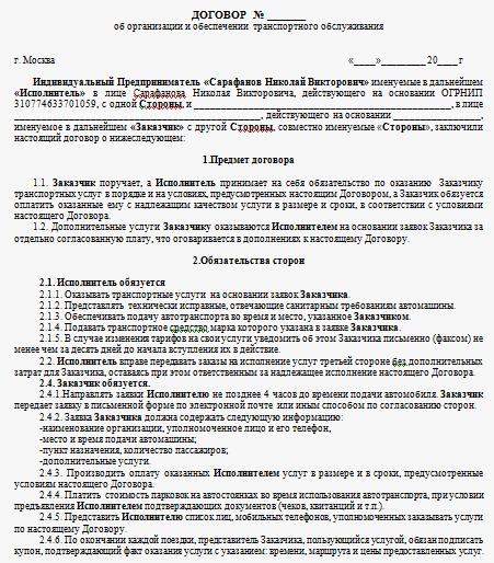 Договоры грузоперевозок и транспортных услуг с ИП: образец, зачем нужен, что содержит, как составить, порядок расторжения и изменения