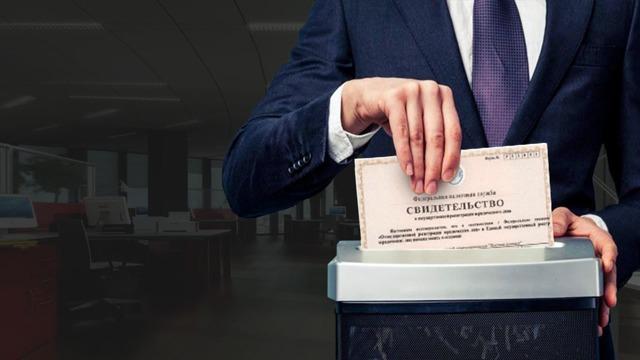 Как закрыть ИП в 2020 году: пошаговая инструкция, необходимые документы и действия, сроки, способы и стоимость ликвидации