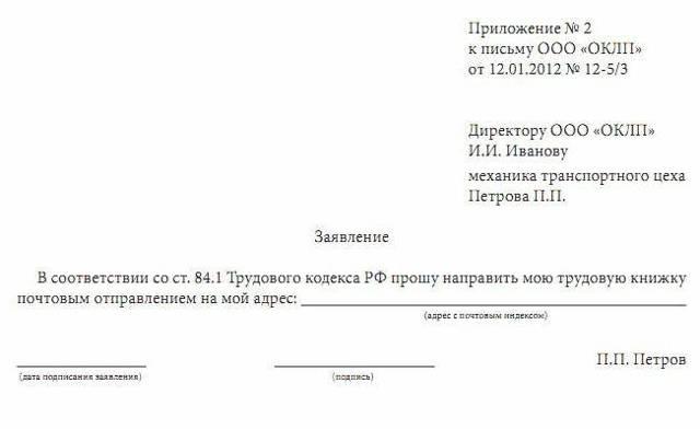 Выдача трудовой книжки при увольнении по ТК РФ: правила и порядок, сроки, варианты получения, ответственность за задержку и невыдачу