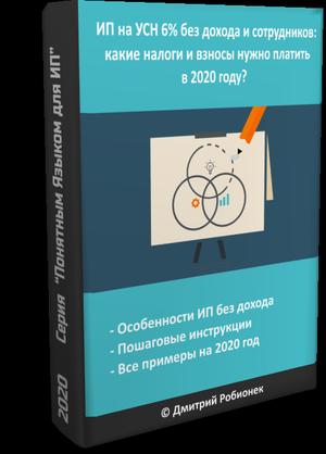 Общая система налогообложения для ООО и ИП в 2020 году: какие налоги платить, отчетность, нулевые отчеты, НДФЛ, учетная политика