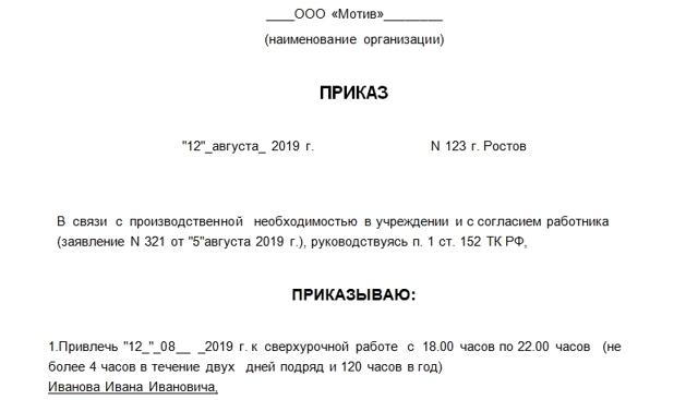 Сверхурочная работа по ТК РФ: что считается, какое время не должна превышать, как оформить, образец приказа, ответственность