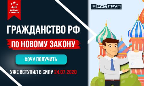 Федеральный закон о гражданстве РФ: есть ли новые дополнения в ФЗ 62 в 2020 году