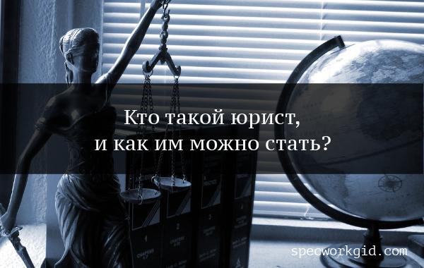 Какие предметы нужно сдавать на юриста: экзамены и требования для поступления