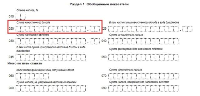 Строка 020 в 6-НДФЛ: что туда входит, порядок заполнения, пример