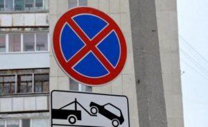 «Остановка (стоянка) запрещена»: штраф в 2020 году, зона действия знаков, когда можно останавливаться, могут ли эвакуировать машину
