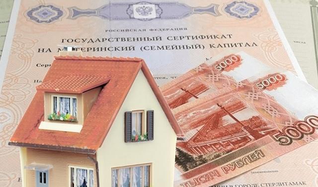 Погашение ипотеки материнским капиталом в 2020 году: можно ли погасить, какие документы нужны