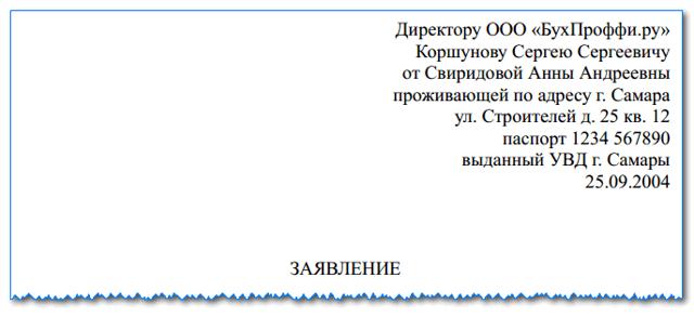 Заявление о приеме на работу: как составить, бланк 2020 года и образец заполнения, какие сведения содержит, кто подписывает, как отозвать