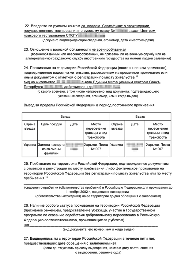 Гражданство РФ: базовые принципы, основные этапы получения и восстановления статуса