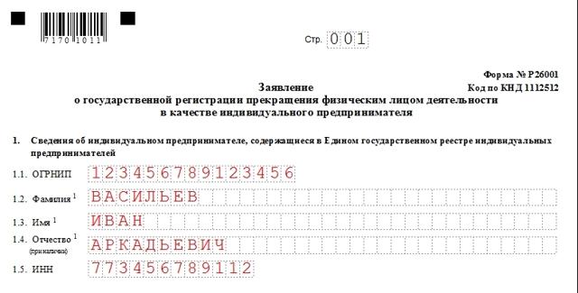 Заявление на закрытие ИП: форма Р26001, как заполнить, образец