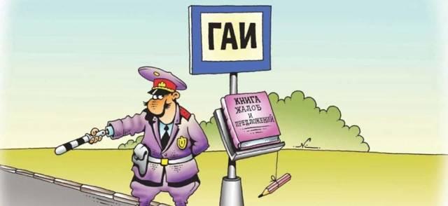 Имеет ли право сотрудник ГИБДД останавливать без причины: основания, порядок, можно ли не останавливаться, последствия, как обжаловать