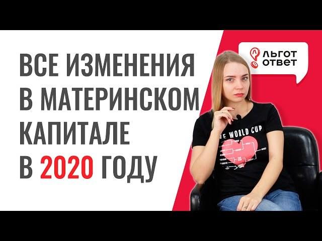 Материнский капитал в 2020 году: какие изменения планируются в программе