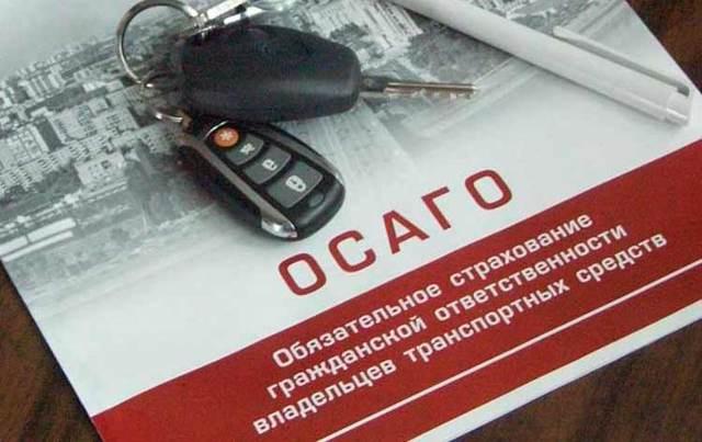 Как оформить полис ОСАГО на автомобиль - порядок оформления обязательной страховки на машину в 2020 году