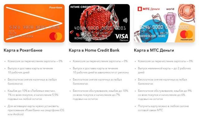 Банк Точка для предпринимателей: как открыть расчетный счет, условия, сроки, стоимость, тарифы на обслуживание, документы, преимущества