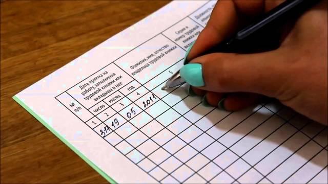 «Запись считать недействительной» в трудовой книжке: образец, в каких случаях может быть признана, как вносить, ответственность работодателя